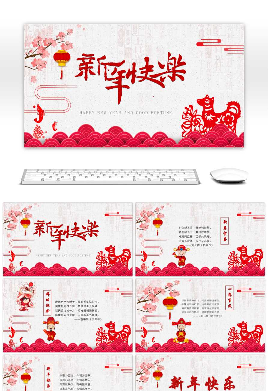 Awesome Chinese New Year's New Year's New Year's New Year Regarding Greeting Card Template Powerpoint