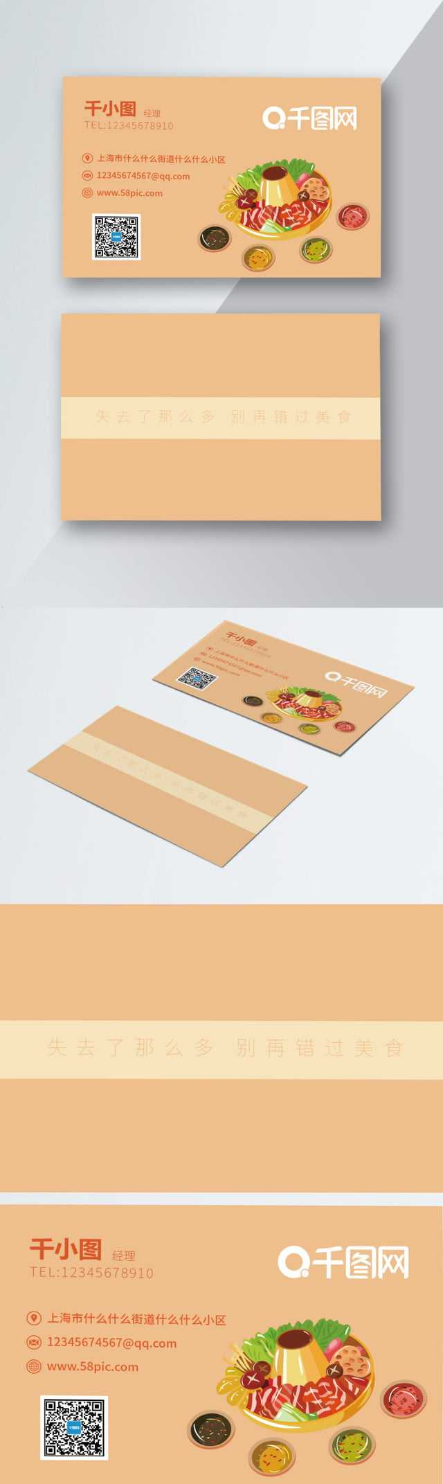 Business Card Free Download Business Card Fast Food Catering With Regard To Food Business Cards Templates Free