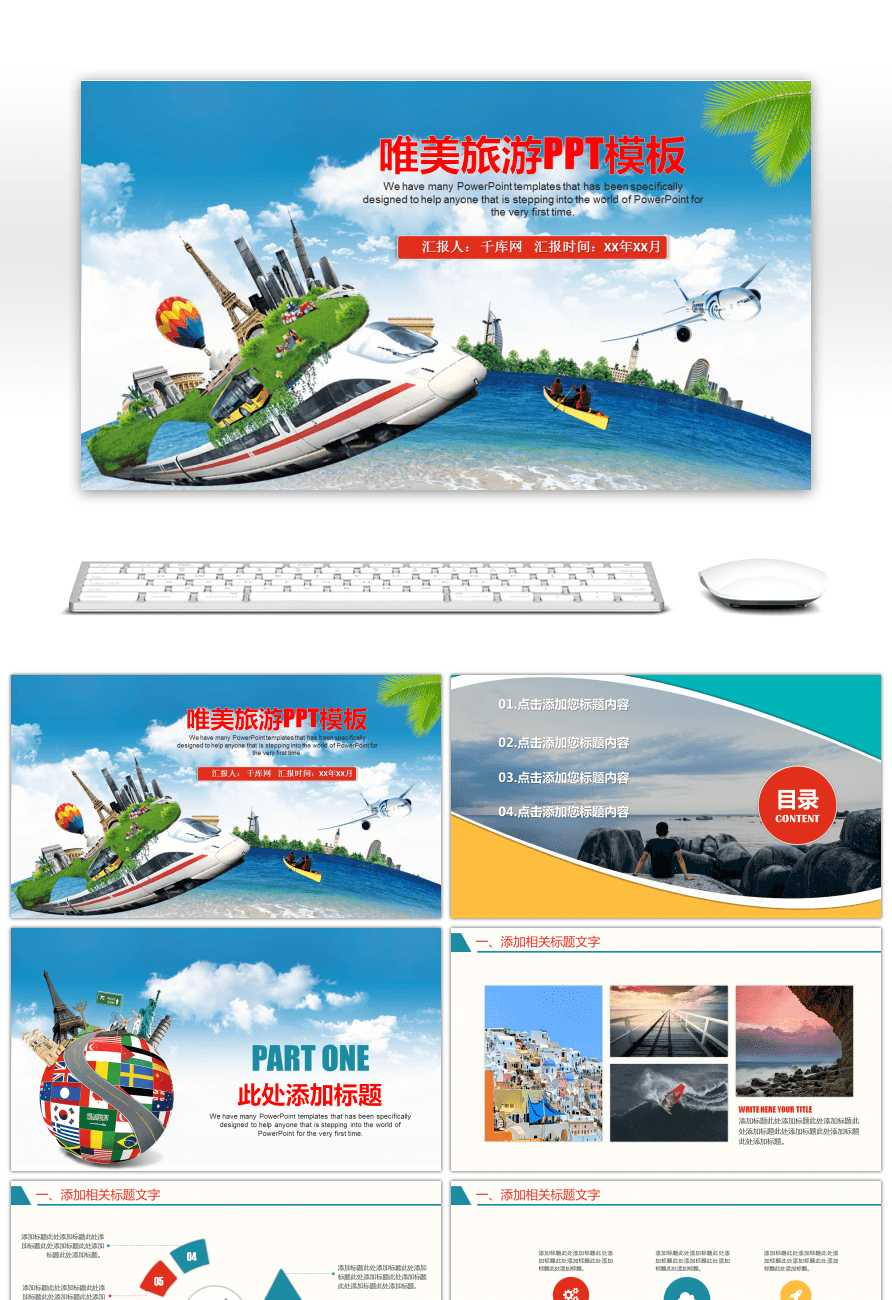 Free General Dynamic Ppt Template For Tourist Industry And Regarding Powerpoint Templates Tourism