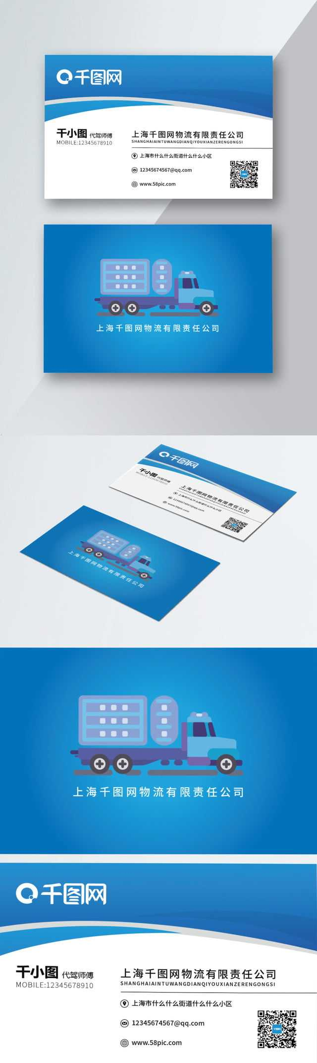 Logistics Company Business Card Vector Material Logistics Intended For Transport Business Cards Templates Free