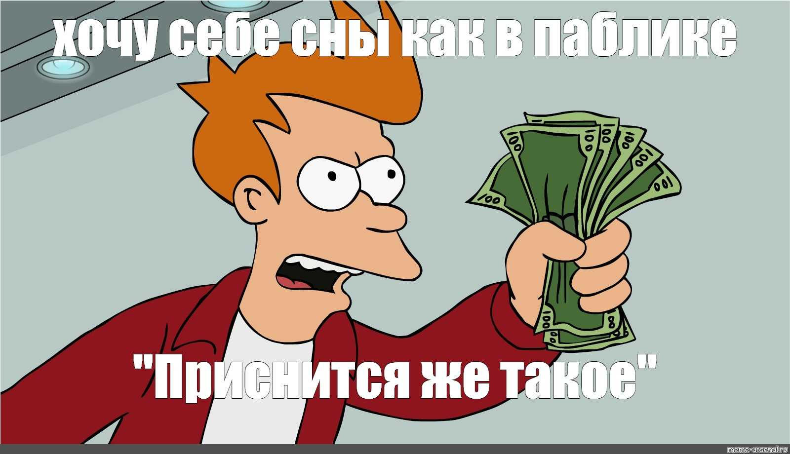 "Meme: ""futurama , Shut Up And Take My Money , Shut Up And Intended For Shut Up And Take My Money Card Template"